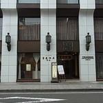 重慶飯店 - 2014年11月20日重慶飯店 横浜中華街 新館1F
