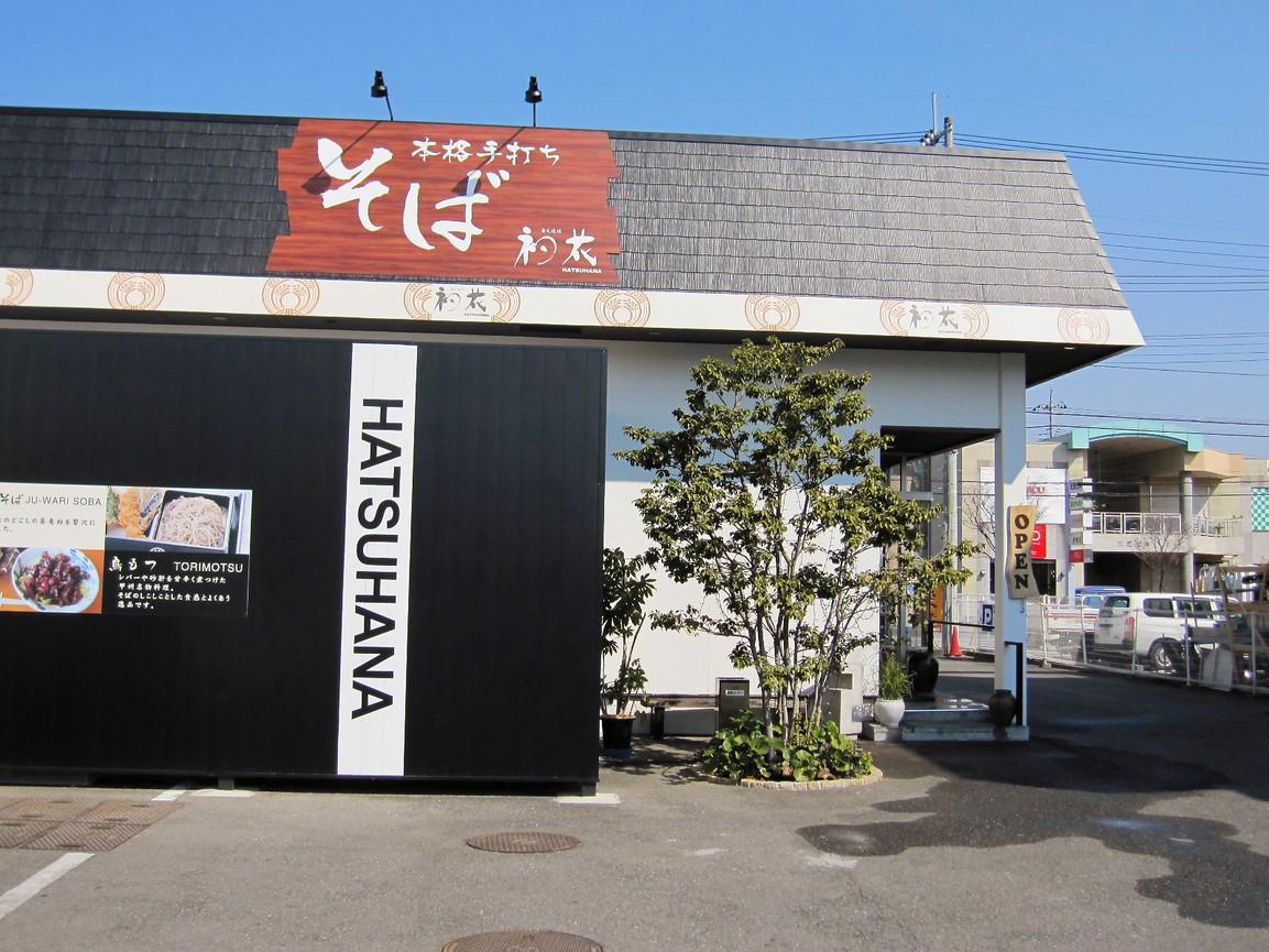 初花 昭和店