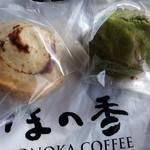自家焙煎珈琲豆工房 ほの香 - スコーン&シナモンロール