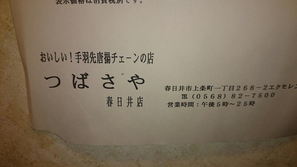 つばさや 春日井店