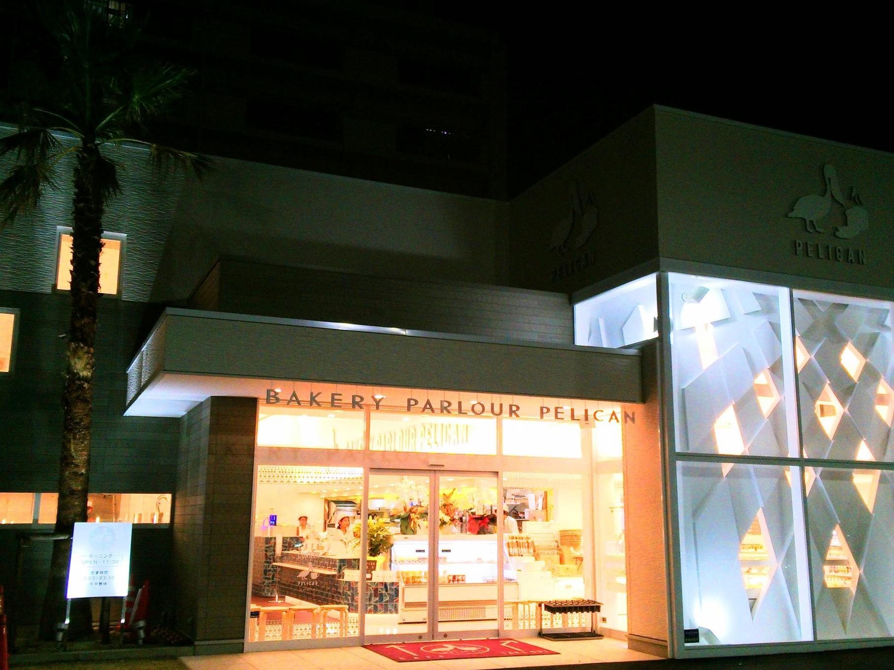 ペリカン 港当知店