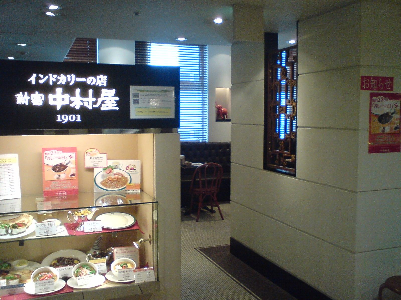 新宿中村屋インドカリーの店 ルミネ荻窪店