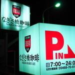 なぎさ橋珈琲 - 2014.11