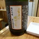"""808 - 山形の""""三百年の掟やぶり""""。の純米吟醸酒。"""