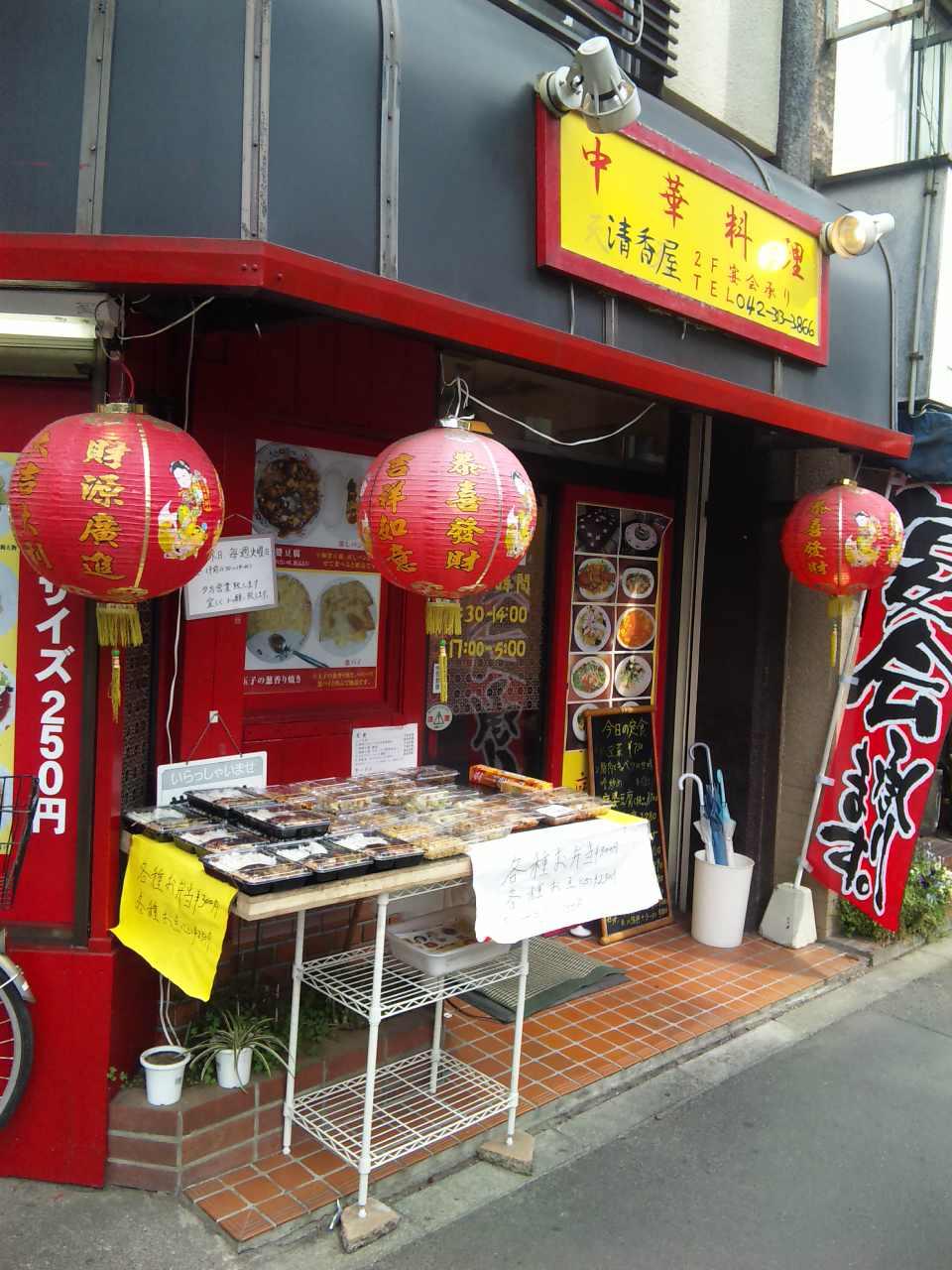 中華料理 清香屋
