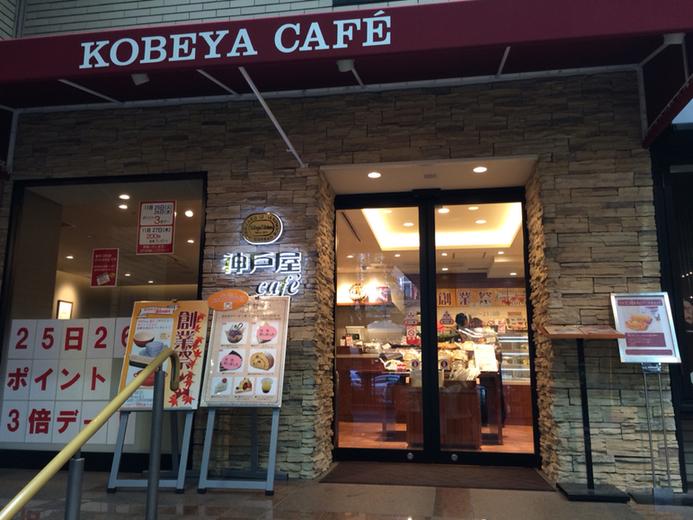 神戸屋CAFE 芦屋モンテメール店