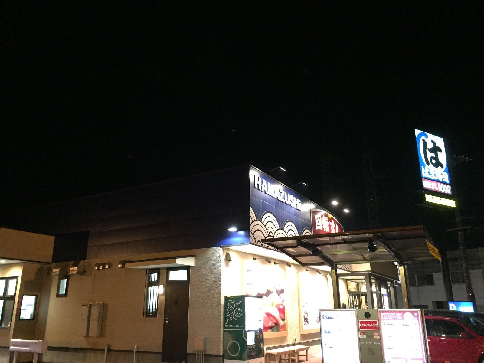 はま寿司 宇部厚南店