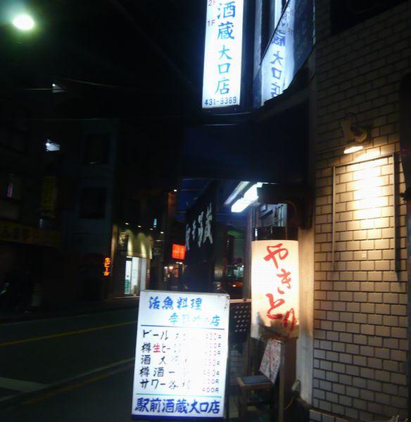 駅前酒蔵 大口店