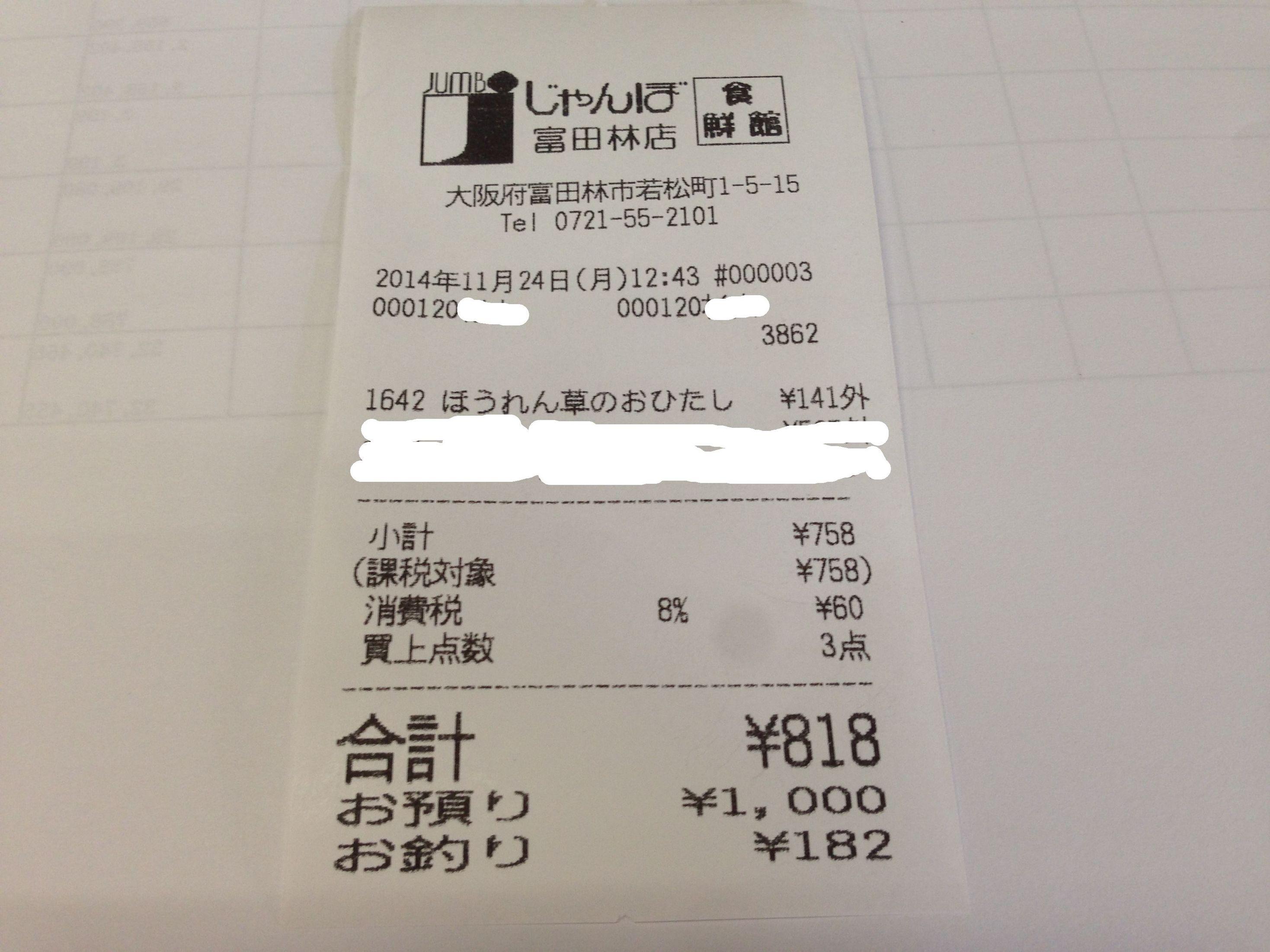 じゃんぼ食鮮館 富田林店