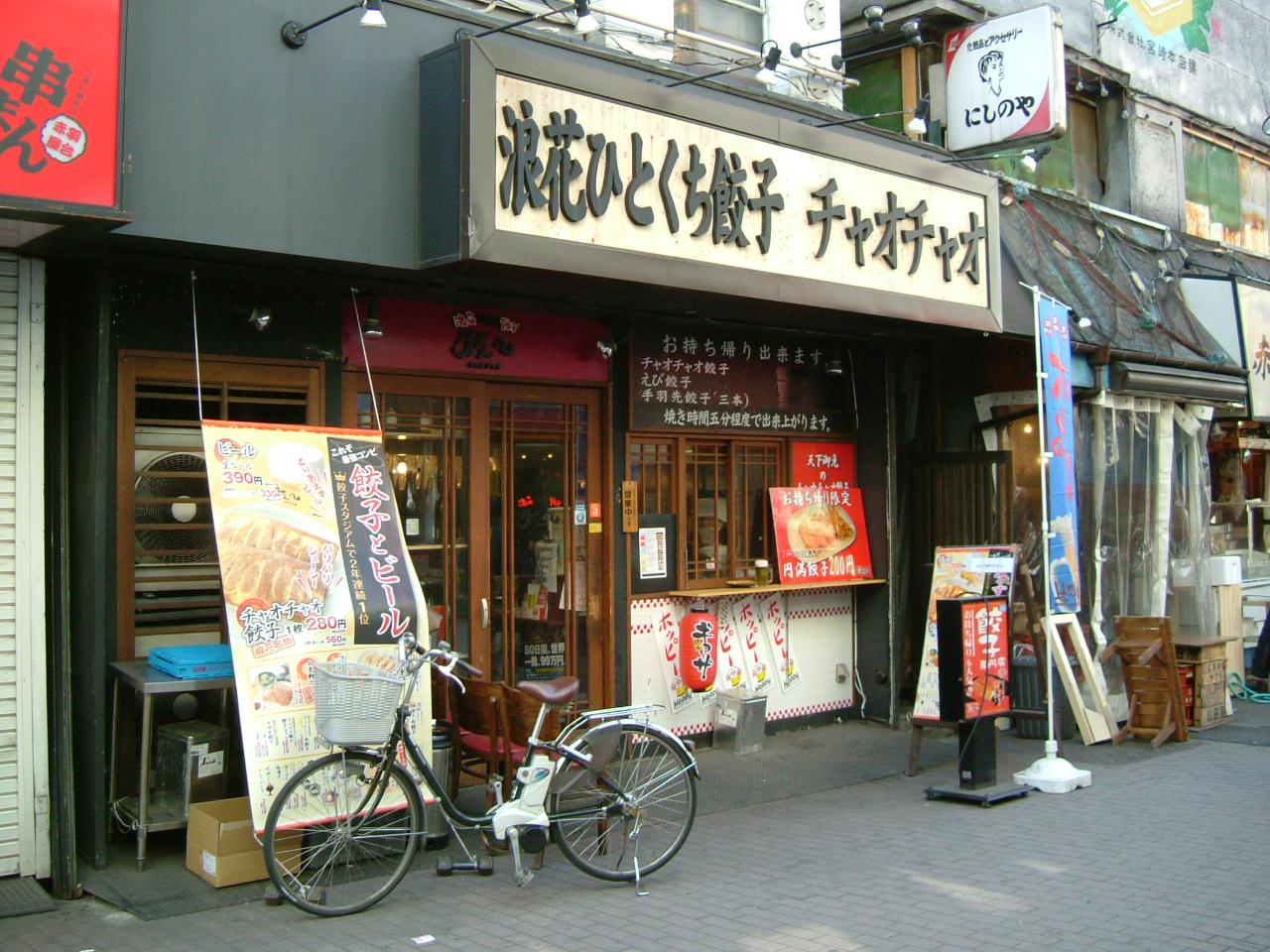 浪花ひとくち餃子 餃々 赤羽店