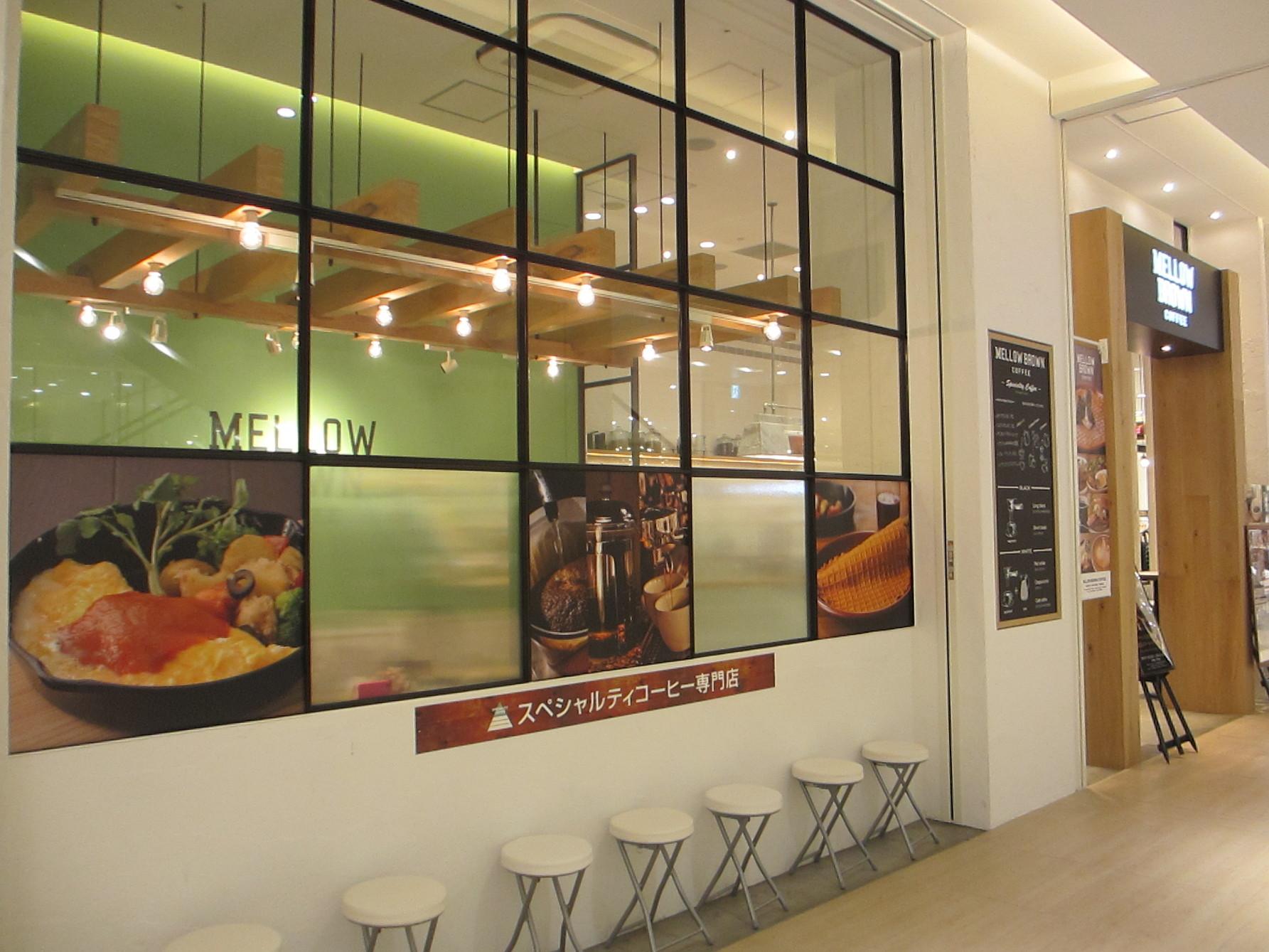 メロウ ブラウン コーヒー グランツリー武蔵小杉店