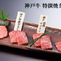 神戸牛特撰焼き盛り合わせ