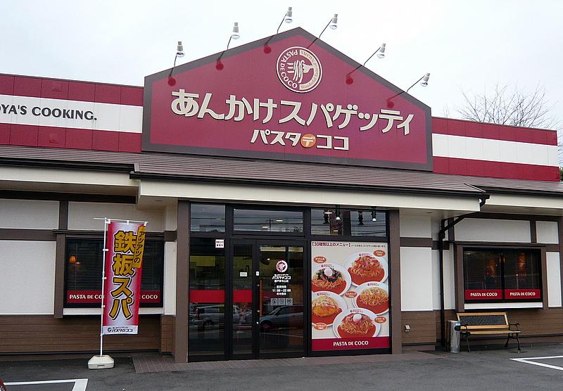 パスタ・デ・ココ 瀬戸東寺山店