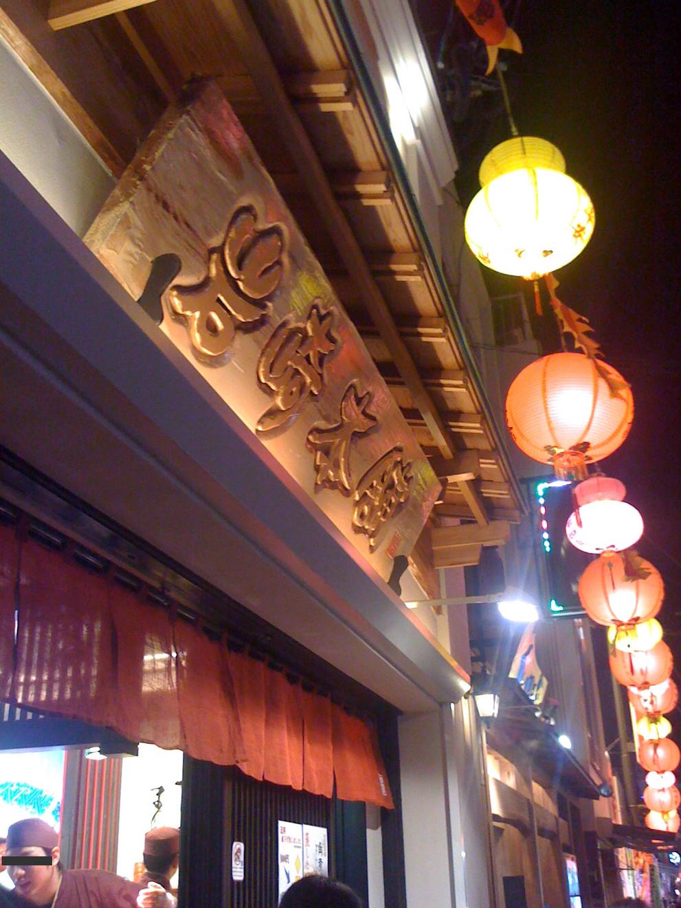 岩崎本舗 西浜町店