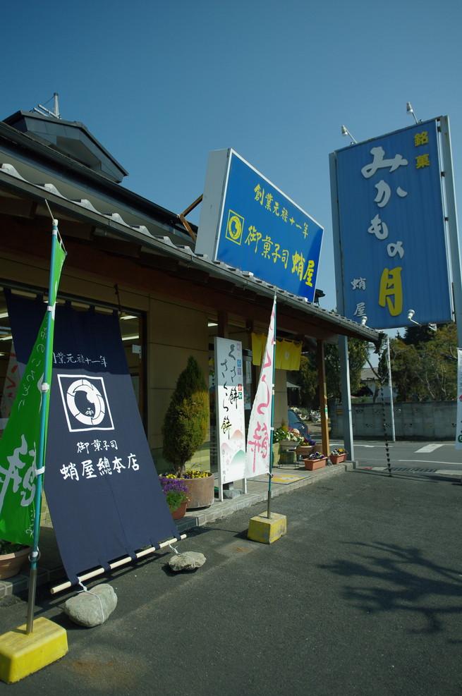 御菓子司蛸屋 新栃木店