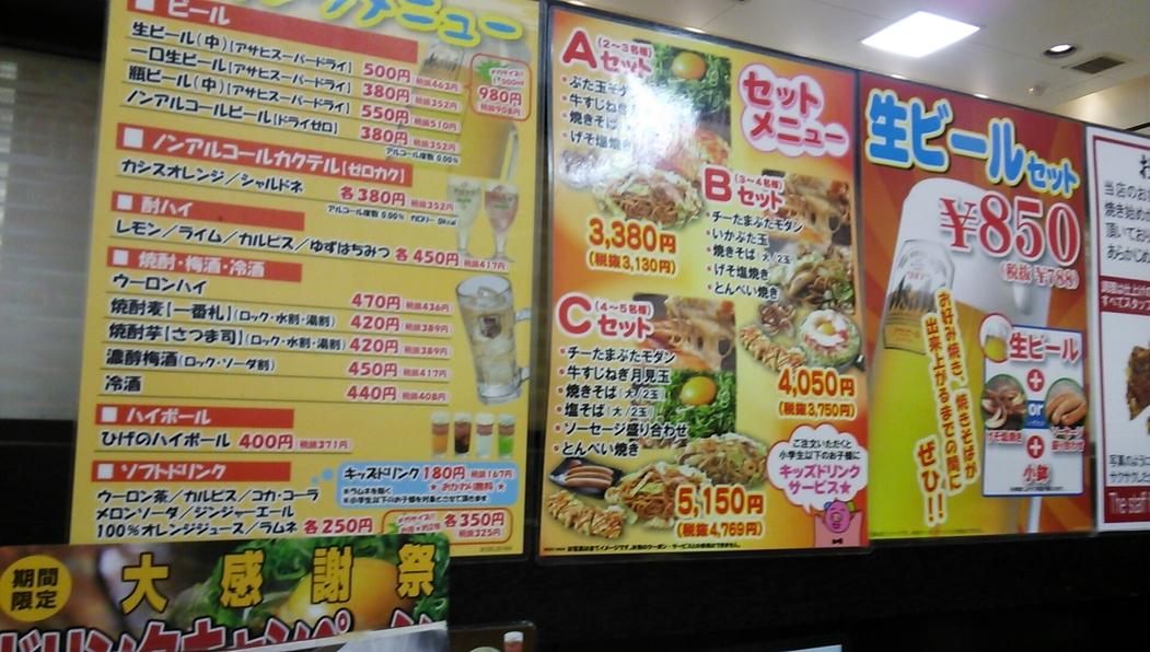 鶴橋風月 御影クラッセ店