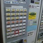 国見サービスエリア(上り線)スナックコーナー - 券売機は2台