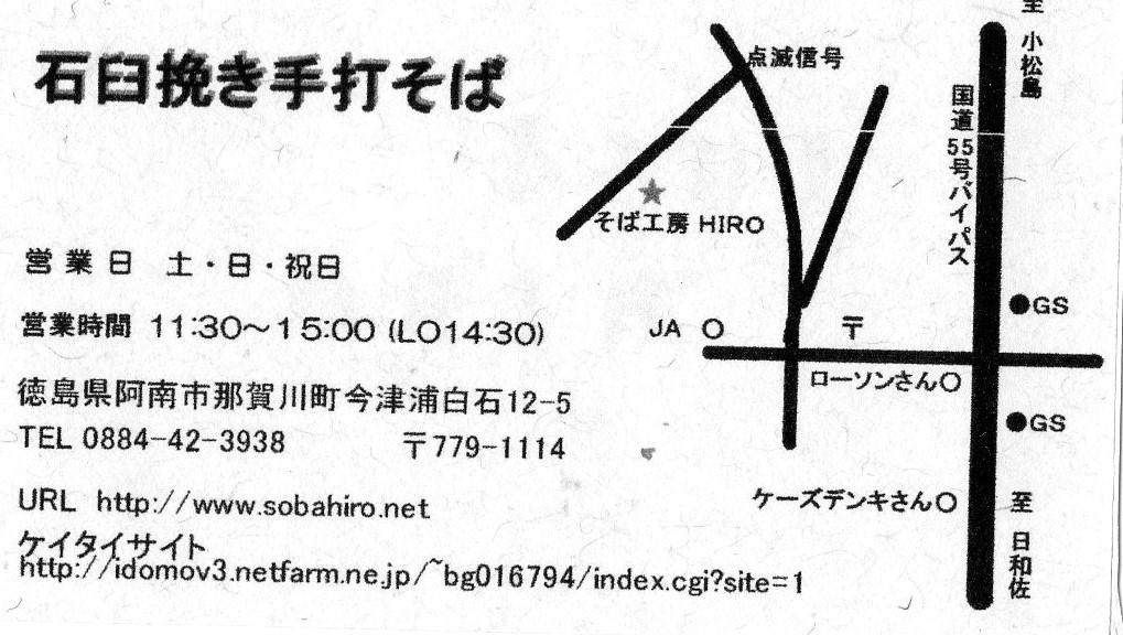 そば工房HIRO