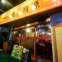 ゆるり 中華食堂 癒食同源 -