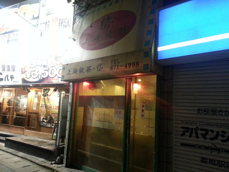 上海飲茶岱