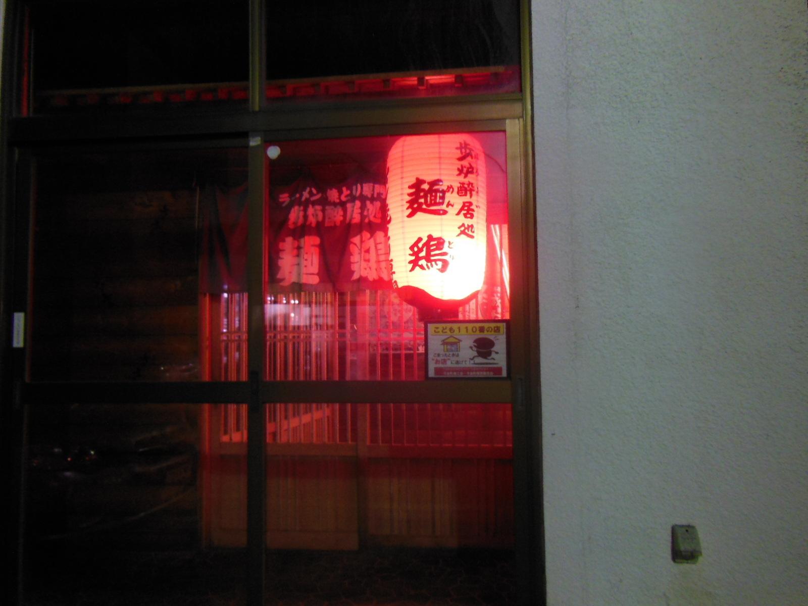 歩炉酔居処麺鶏