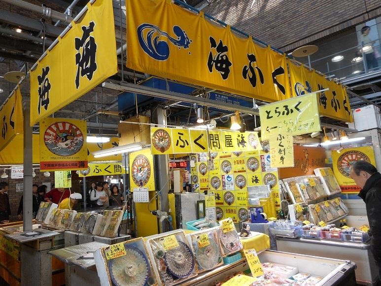 海 唐戸魚市場店
