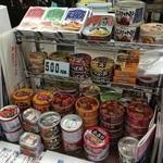 鉄道バー 駅 - 500円区間
