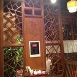 中国料理 東方美人 - おしゃれ