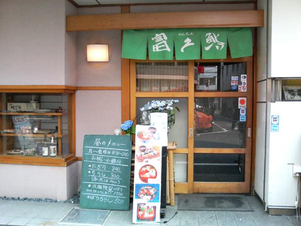 富久鮨 池袋店