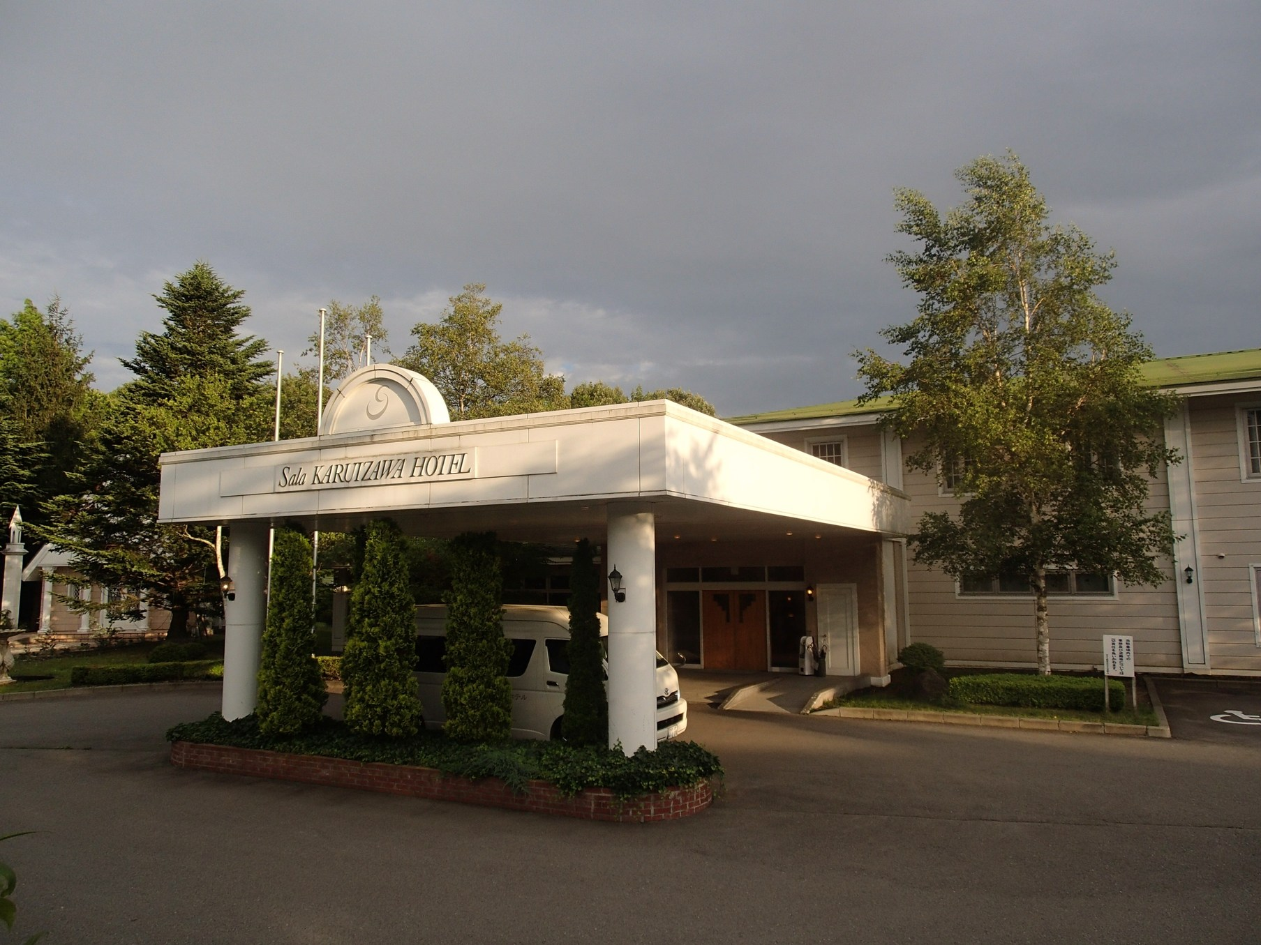 サァラ軽井沢ホテル