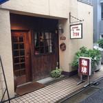 伊藤珈琲店 - 大岡山駅北口商店街の裏通りにあります