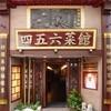 四五六菜館 - 外観写真:横浜中華街市場通りにございます。