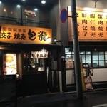 33030429 - 中国麺飯酒家「包龍」