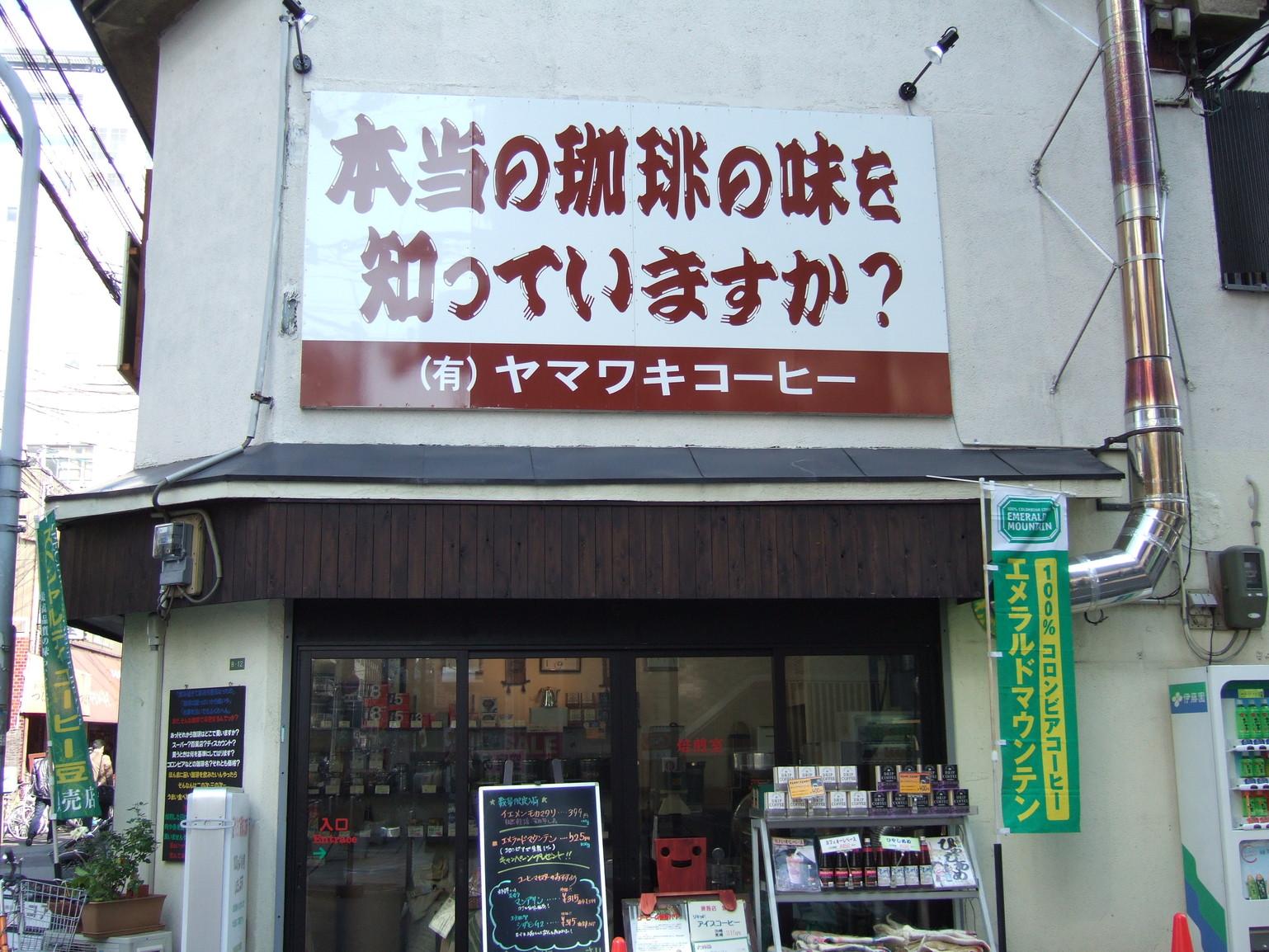 ヤマワキコーヒー