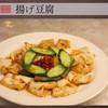 川王府 - 料理写真: