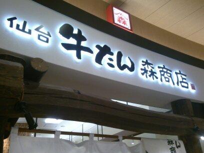 森商店 イオンモール京都桂川店