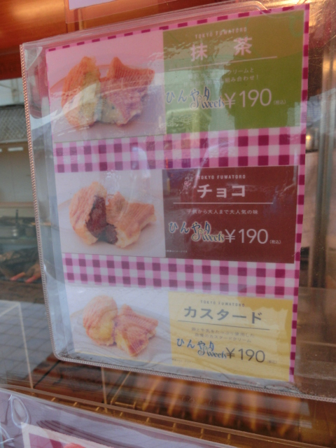 おめで鯛焼き本舗 湘南台駅前店