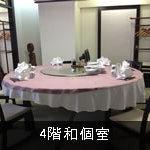 大珍樓 - 【4階】和個室