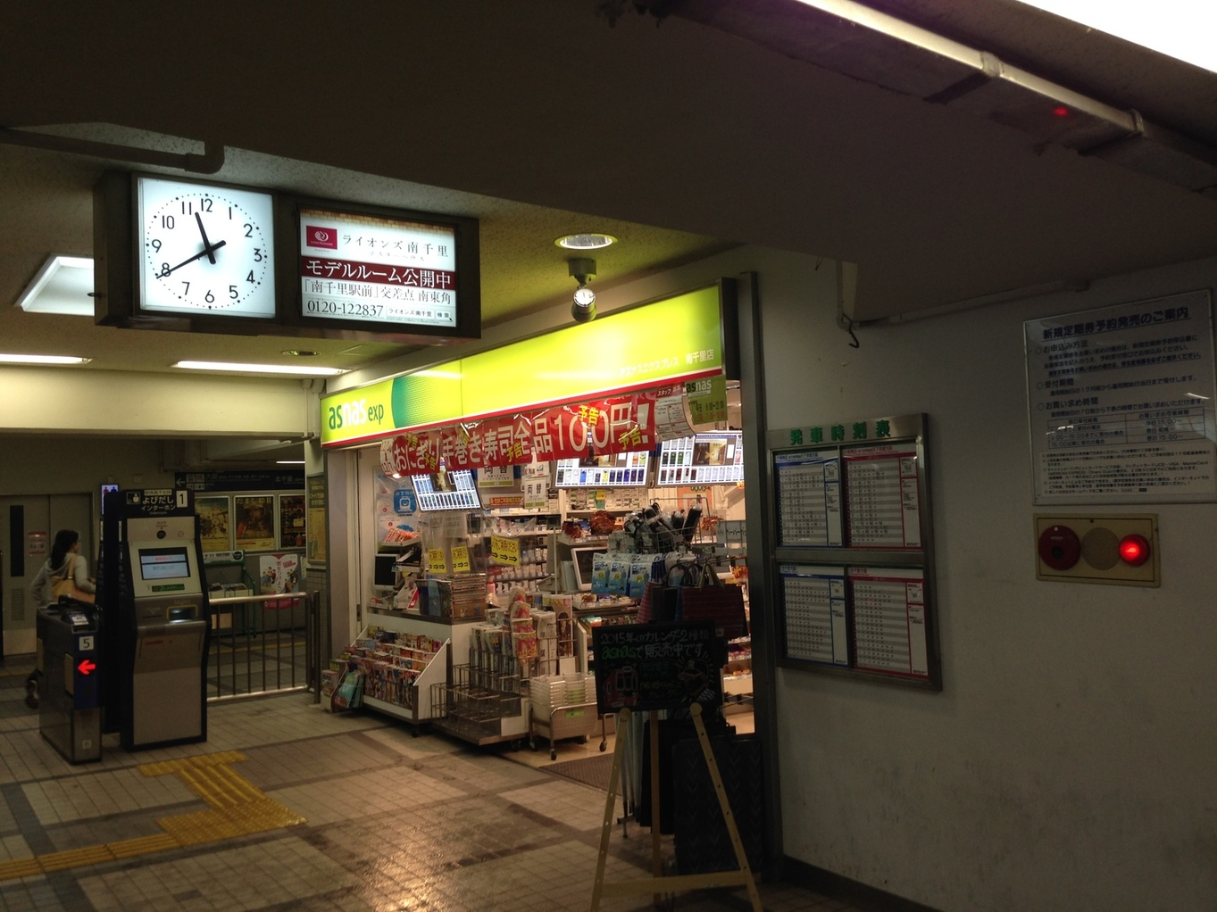 asnas エクスプレス南千里店