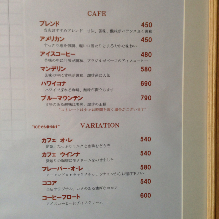 荏原カフェ