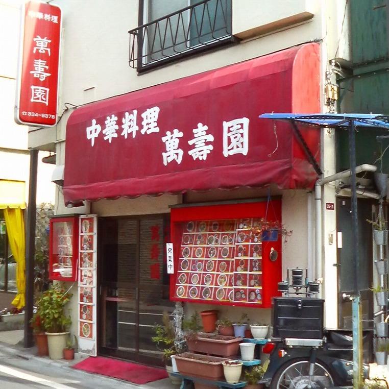 中華料理 萬壽園