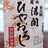 日野屋酒店 - 料理写真:この時期だけの限定醸造「渡辺佐平商店」晃水清開ひやおろし