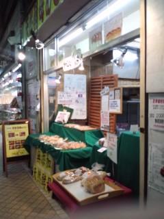 ムギヤ 浜マーケット店