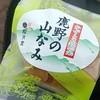 松月堂製菓有限会社 - 料理写真:鹿野の山なみ