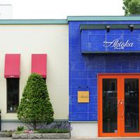 レストラン AKIOKA  -