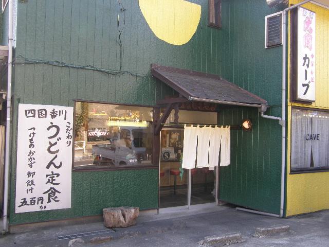 ラーメン・中華料理・讃岐うどん カーブ