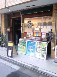 ダイニングバー 葵