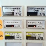 ふる川 - 券売機