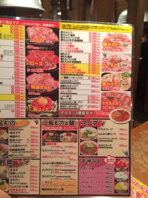 牛繁 笹塚店
