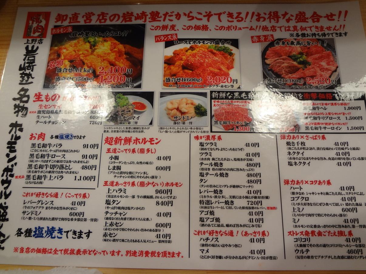 岩崎塾 上野店